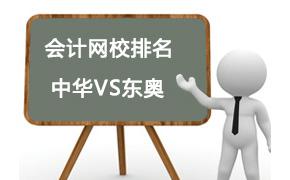东奥和中华会计网校哪个好