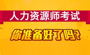 环球网校人力资源火爆报名中