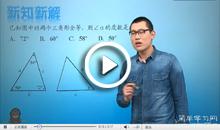 初二数学【基础强化】网投平台app
