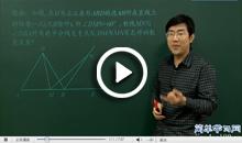 初二数学【满分冲刺】课程