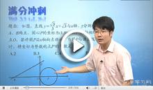 初三数学【满分冲刺】课程