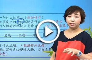 初中补习语文视频课程