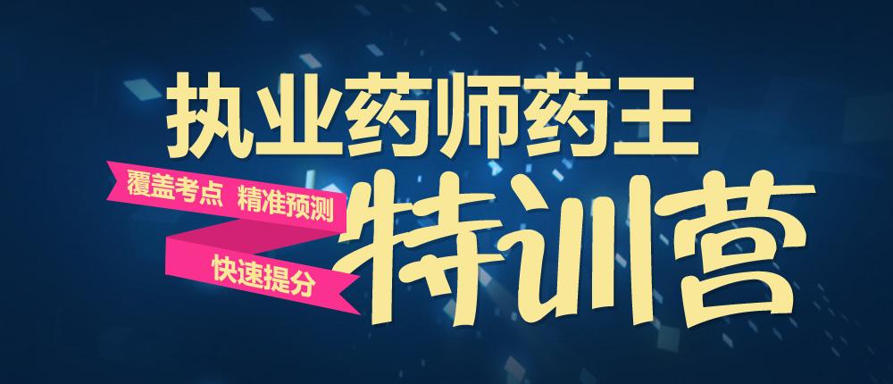 重庆执业中药师辅导班的地址在哪里