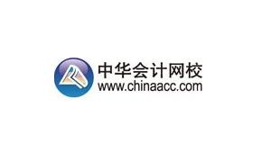 中华会计网校证券培训