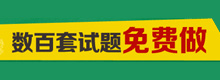 中华会计网校注册会计师题库