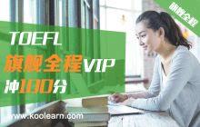 新东方托福网络课堂