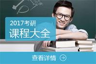 新东方2017考研课程