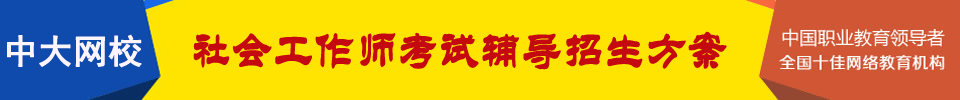中大网校社会工作师培训