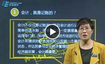 李娟会计基础视频