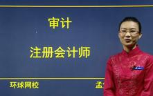 孟然老师注册会计师视频