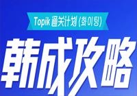 新东方Topik通关计划