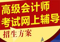 中华网招生方案