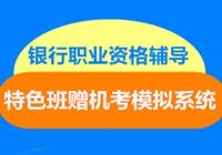 中华会计网校银行从业机考系统