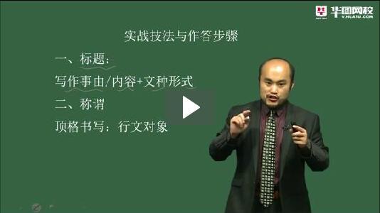 华图网校申论视频课程