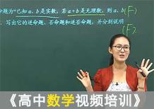 高☆中补习班数学