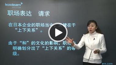 安宁日语培训视频教程