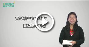 环球网校职称英语视频试听
