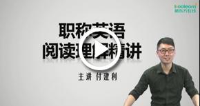 新东方职称英语视频试听