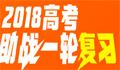 2017新東方高考文科全科