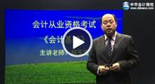 赵玉宝会计基础基础学习班