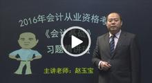 赵玉宝会计基础习题精讲班