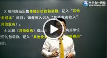 吴福喜会计基础基础学习班