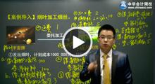 吴福喜会计基础习题精讲班