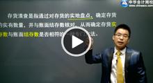 吴福喜会计基础冲刺串讲班
