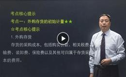 郭建華《會計》基礎學習班