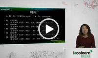 日语N1视频