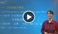 日语N2视频