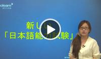 日语N3视频