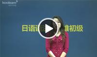 日语语法新思维初级导学