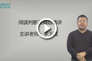 新东方职称英语视频推荐