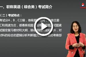 中大网校职称英语视频推荐