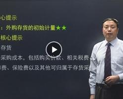 中华会计网校cpa综合考试视频