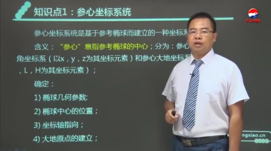 中大网校注册测绘师培训