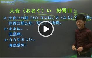新东方在线唐盾日语培训
