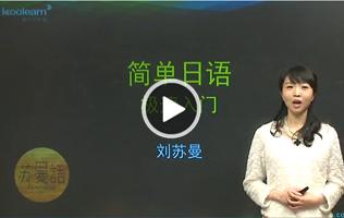 新东方在线刘苏曼日语培训