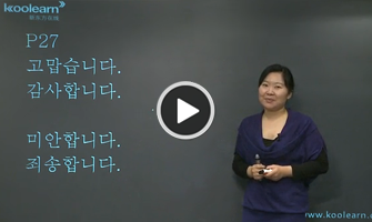 新东方在线马丽娜韩语培训