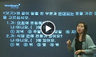 新东方在线潘鹤浦韩语培训
