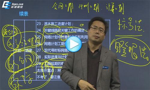 监理工程师建设工程教育网