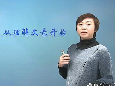 李华视频课程