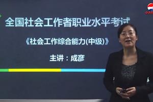 中级社会工作综合能力视频