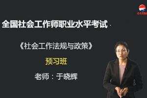中级社会工作法规与政策视频