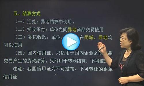 中华会计网学员课程试听