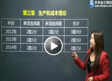 苏苏中级经济基础