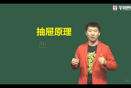 中公国考网校课程