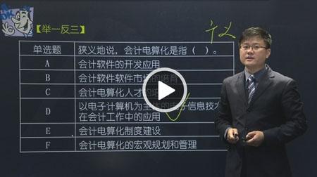 北京会计取证培训班