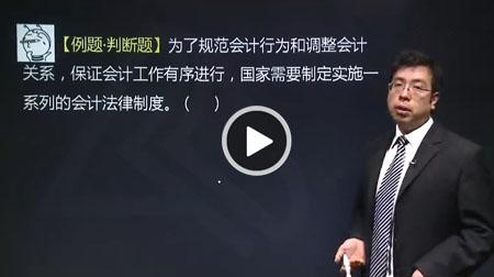 河南会计从业资格培训视频